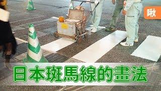 日本人是如何鋪設斑馬線的?在沖繩巧遇斑馬線施工團隊,看看他們是怎麼畫斑馬線的吧! | 啾啾鞋