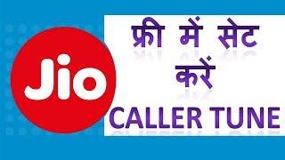 Jio Mobile में फ्री में jio Tune सेट कैसे करें   How to setup Caller tune in Jio mobile for free
