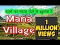 भारत का आखिरी गांव, जहां से है स्वर्ग जाने का रास्ता | Mana India's Last Village
