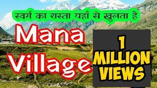 भारत का आखिरी गांव, जहां से है स्वर्ग जाने का रास्ता | Mana India