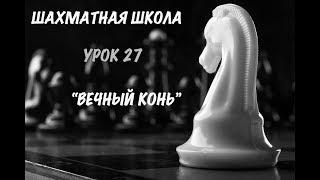 Урок 27.