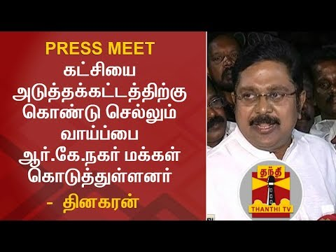 RK Nagar people have given me the opportunity to take the party to the next level - TTV Dhinakaran
