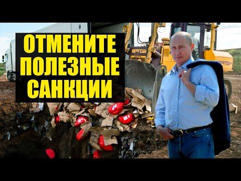 Лицемерие Путина и просьба отменить санкции