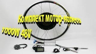 Комплект мотор колесо, Electric Bike Conversion Kit Review(продажа комплектов оптом - epowermotors@gmail.com Комплект мотор-колесо., 2013-06-04T18:22:51.000Z)