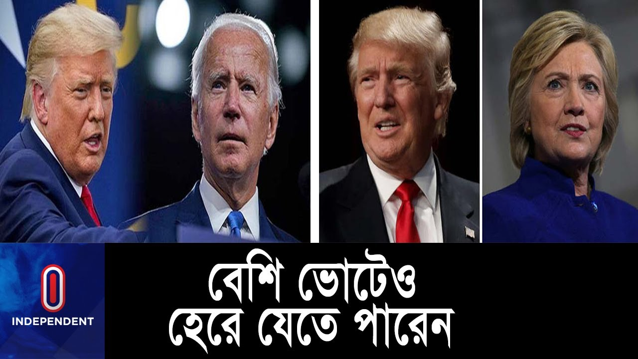 Download কিভাবে নির্বাচিত হন মার্কিন প্রেসিডেন্ট ? ।। US Election Electoral