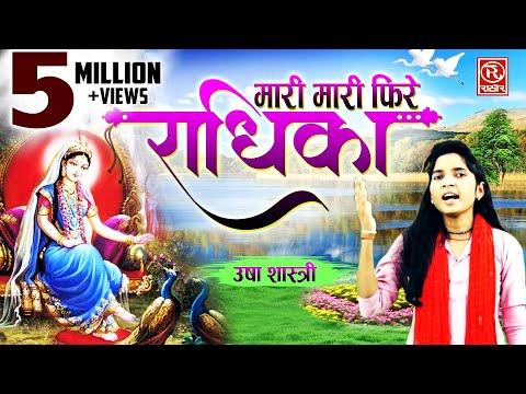 मारी मारी फिरे राधिका || Maari Maari Fire Radhika || Usha Shastri || Best Radha Krishna Bhajan