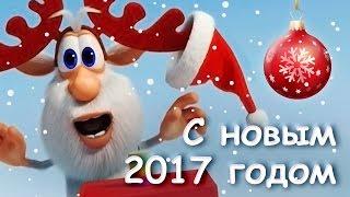 Буба - С новым 2017 годом! от KEDOO МУЛЬТФИЛЬМЫ для детей