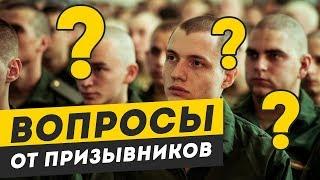 До скольки призывают в армию? Сроки призыва.  Сколько служат? Призыв в армию 2018
