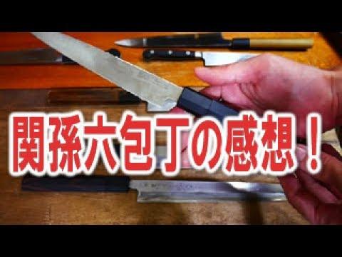 貝印 関孫六 金寿 ST 和包丁 刺身 180mm AK 1104の口コミレビュー