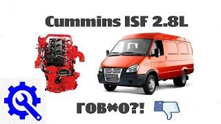 Ремонт двигателя Cummins ISF 2.8L (ГАРАЖ 83)