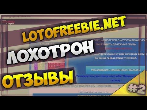 sistema-besplatnoy-loterei-lotofreebie-otzivi