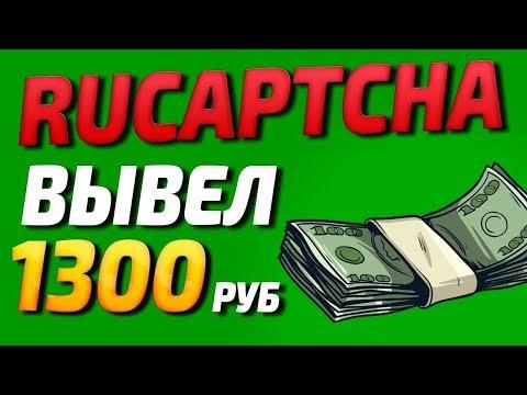 заработок на капче Рукапча бот. установка программы Как заработать на вводе капчи RuCaptcha