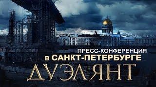 «Дуэлянт» — пресс-конференция в Санкт-Петербурге