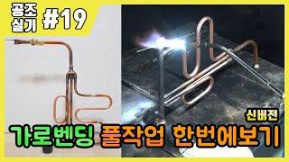 [에듀강닷컴]공조냉동기계산업기사 실기_제19강 가로벤딩…