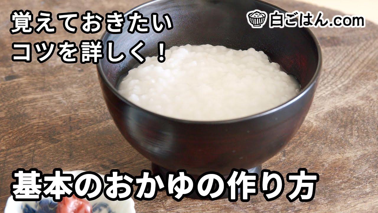 作り方 の お 粥