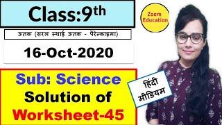 Class 9 worksheet 45 SCIENCE :  Hindi Medium : 16 Oct 2020 : Science worksheet 45 : doe worksheet 45