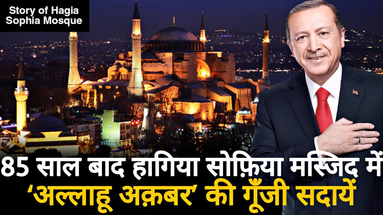 Historic Victory over the Hagia Sophia, Story of Hagia Sophia Mosque..