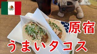 【食レポ】東京の原宿で本場のタコス うまい 1,100円