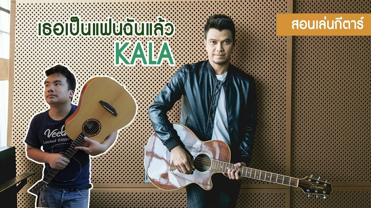 Photo of คอร์ด เพลง เธอ เป็น แฟน ฉัน แล้ว – [สอนเล่นกีต้าร์ โปร่ง] เธอเป็นแฟนฉันแล้ว : กะลา by Sangdad Freedomuku music