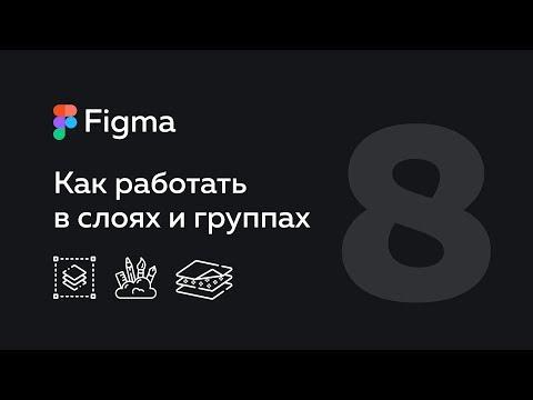Figma — слои.  Как работать с группами слоев