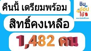คืนนี้ สิทธิ์ลงทะเบียน  ชิม ช้อป ใช้ รับสิทธิ์1000 EP.25 |Natcha Channel