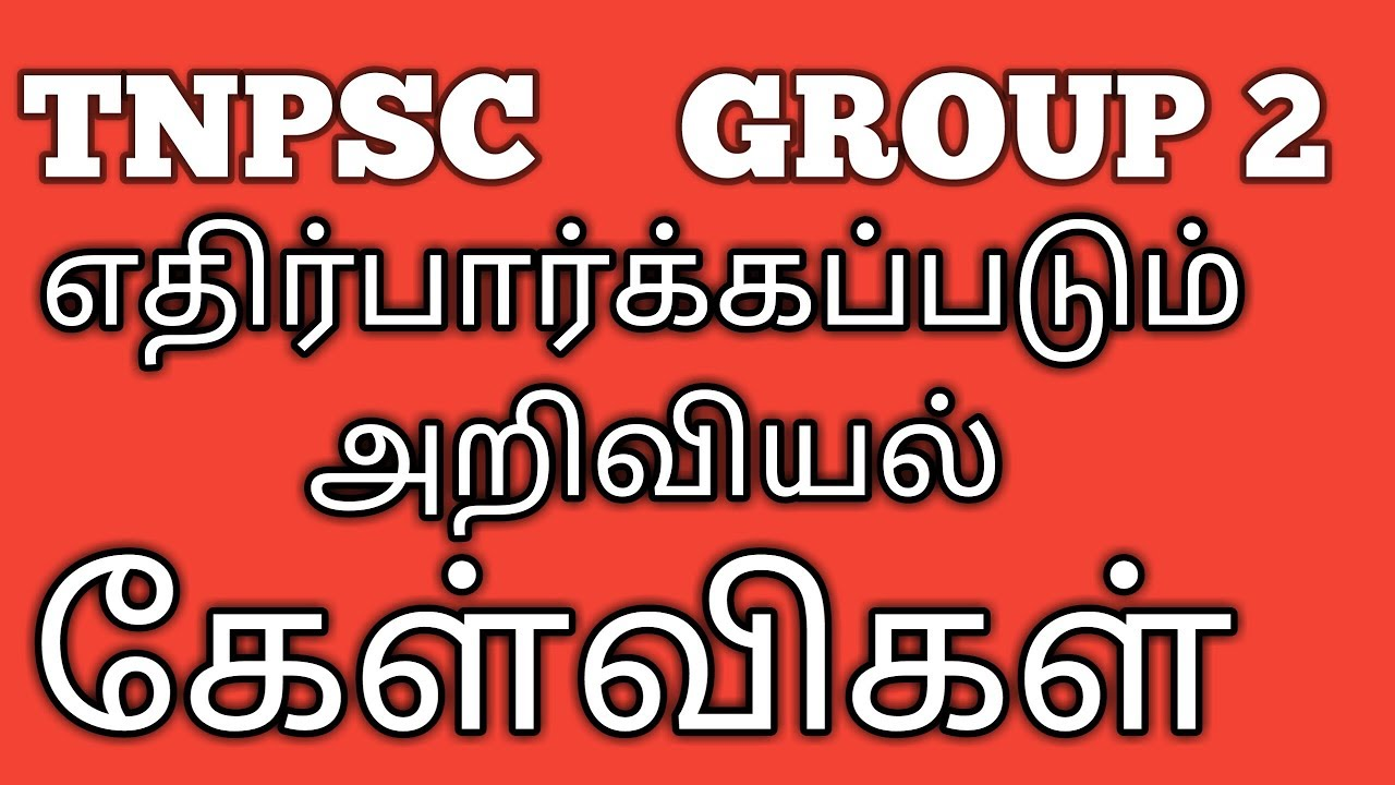 Materials pdf in 2 group tnpsc study tamil