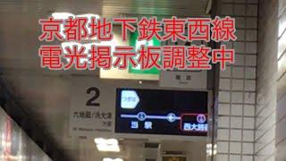 【京都地下鉄東西線】時刻非表示⁉︎