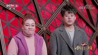 [金牌喜剧班]蒋诗萌、何欢成功晋级 张聿、霍星辰遗憾淘汰|CCTV综艺 - YouTube