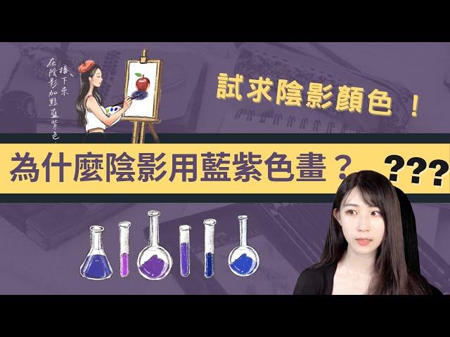 為什麼陰影用藍紫色畫?試求陰影顏色!|顏色的故事 Ep2|愛麗絲的測繪旅帳Fernweh illustration