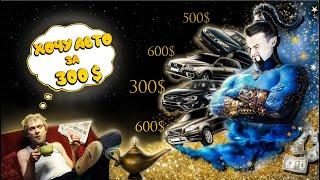Авто за 300 400 500 600 Подержанные автомобили