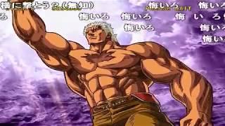 コメ付き 【TAS】北斗の拳 審判の双蒼星 拳豪列伝 レイ