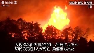 韓国、山火事延焼で1人死亡 数千人が避難