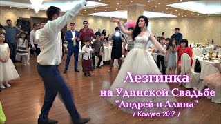 Лезгинка на Удинской Свадьбе - Андрей и Алина / Калуга 2017