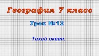 География 7 класс (Урок#12 - Тихий океан.)