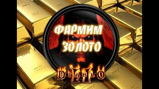 фарм золота в Diablo 2 The Grapes Of Wrath