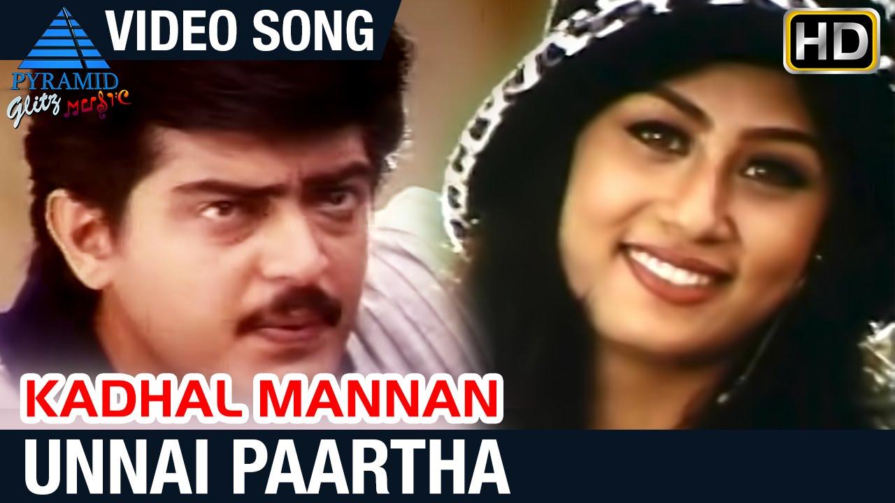 Kadhal mannan tamil movie songs   unnai paartha pinbu video song.