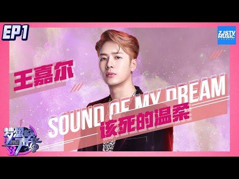 "[ CLIP ]Jackson Wang王嘉尔首唱!rap混电音爆发演唱《该死的温柔》谭维维瞬间变""迷姐""《梦想的声音3》EP1 20181026 /浙江卫视官方音乐HD/"