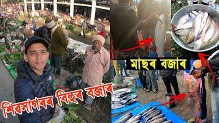 Uruka Fresh Market Video |  শিৱসাগৰৰ বজাৰ । বিহুৰ বজাৰ