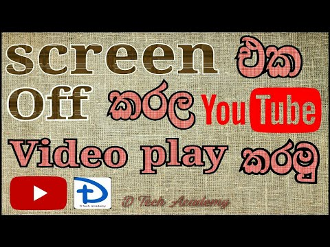 Play Youtube In Background With Screen Off_ Sinhala 🇱🇰