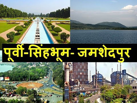 purbi singhbhum ( JAMSHEDPUR ) District important fact(important for all exam)