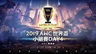 AOV:AWC 2019《Garena 傳說對決》2019/06/30 14:30 小組賽 Day4