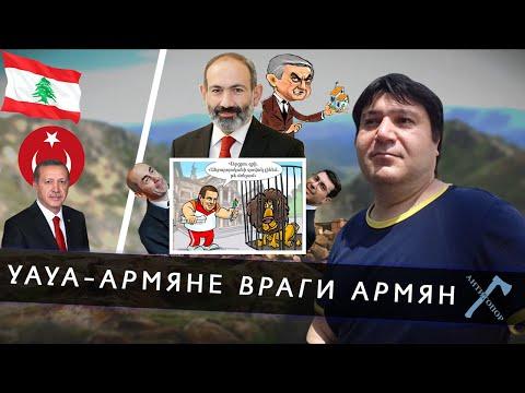 Yaya-армяне враги армян