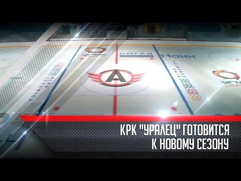 """КРК """"Уралец"""" готовится к новому сезону"""