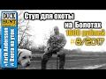 Стул для охоты на болотах.Обзор и тест.Пр-во Россия за 1600 руб.