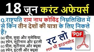 18 June 2018 करेंट अफेयर्स हिंदी//रटलेना//Daily Current Affairs Booster 18th June-Study In Hindi
