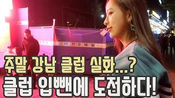 강남 클럽 입뺀에 도전하다!!! 옷 갈아입고 다시 감ㅋㅋㅋ[패션미션] /ENG SUB/ [Fashion Mission] Challenging club Entrance ban!