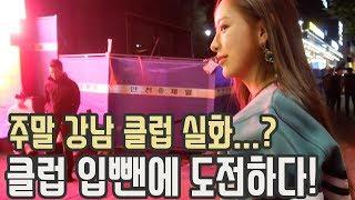강남 클럽 입뺀에 도전하다!!! 옷 갈아입고 다시 감ㅋ…