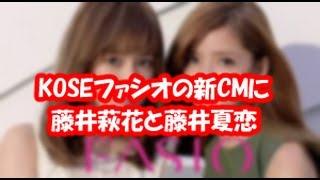 KOSEファシオの新CMに藤井萩花と藤井夏恋が出演! 姉妹ふたりだけでのCM...