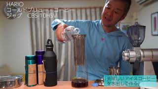 コールドブリュー!? 水出しで、もっと旨いアイスコーヒーを淹れる thumbnail
