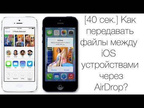 [40 cек.] Как передавать файлы между iOS устройствами через AirDrop?